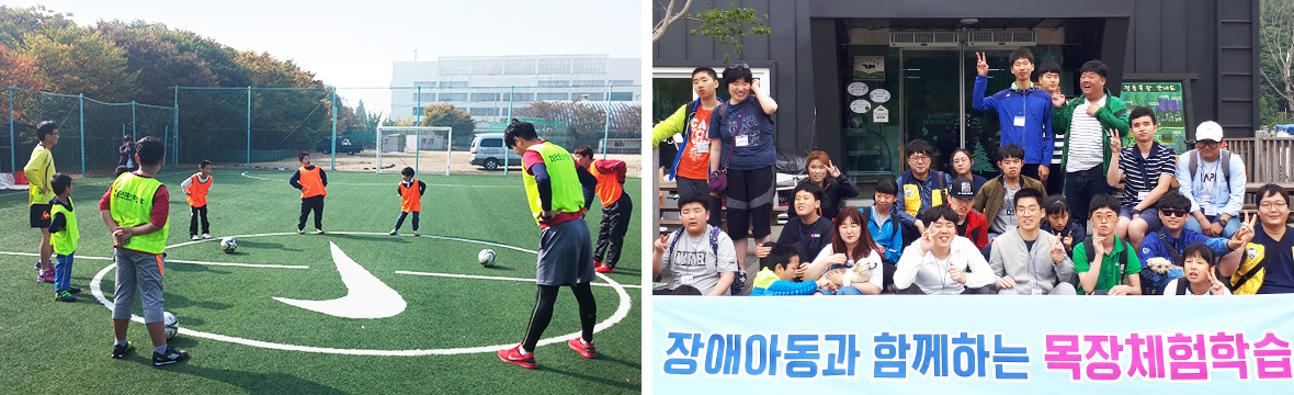 The scene where executives and employees of Hyosung Good Springs are learning how to play soccer in children's soccer classes.